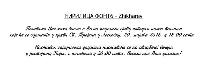 font_cirilica6
